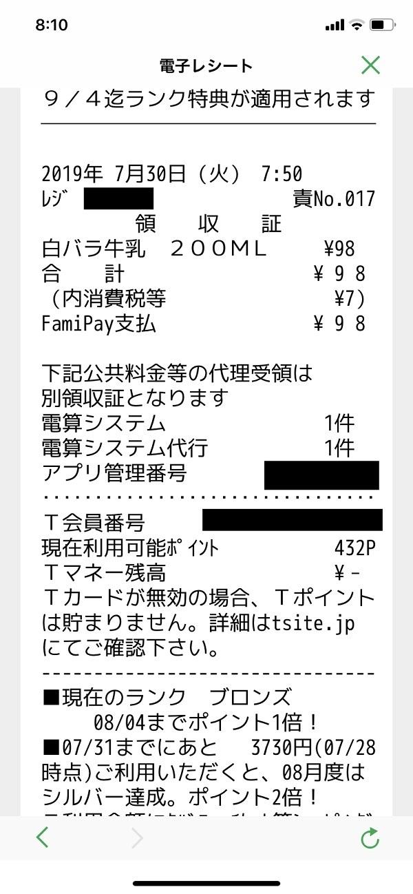 ファミペイ 自動車 税 【2021】税金のお得な支払い方法ランキング!【PayPay・VisaLINEPay・...