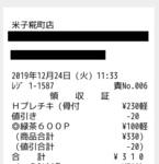 2019-12-24 13.38.53.jpg
